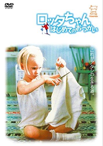 ロッタちゃん はじめてのおつかい [DVD]の詳細を見る