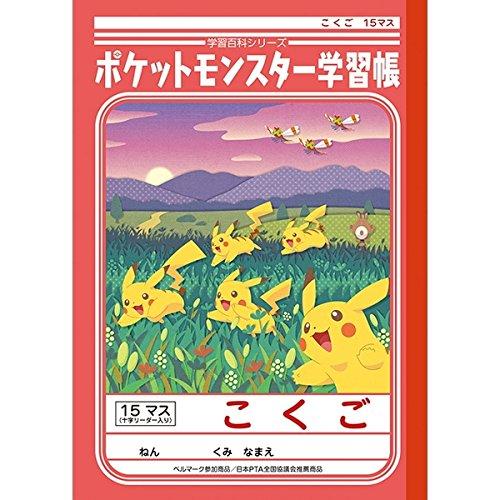 ポケットモンスター学習帳 B5判15マス(十字リーダー入り) こくご PL-10