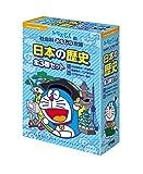 ドラえもん日本の歴史全3巻:ドラえもん学習シリーズ社会科おもしろ攻略 (ドラえもんの学習シリーズ)