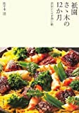 祇園さゝ木の12か月 直伝レシピ手習い帖 画像