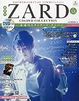 隔週刊ZARD CD&DVDコレクション(58) 2019年 5/1 号 [雑誌]