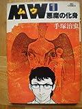 MW / 手塚治虫 のシリーズ情報を見る