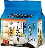 【精米】生鮮米 無洗米 新潟県産 こしひかり 4.5Kg  平成30年産