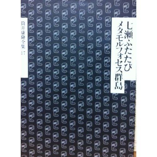 筒井康隆全集〈17〉七瀬ふたたび.メタモルフォセス群島の詳細を見る
