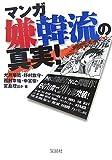 マンガ嫌韓流の真実! (宝島社文庫)
