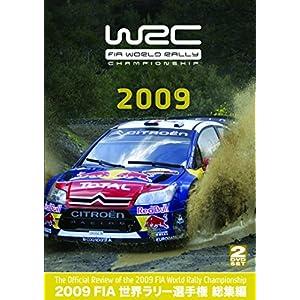 2009 FIA 世界ラリー選手権 総集編 [DVD]