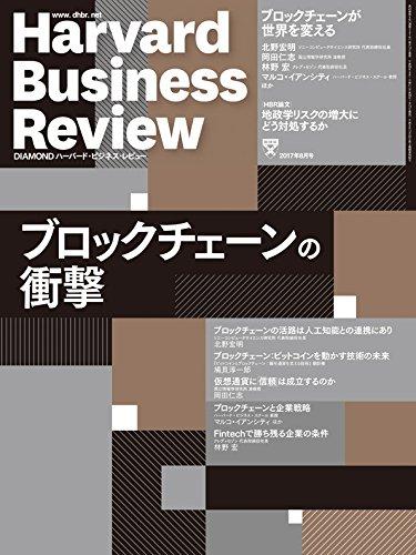 DIAMONDハーバード・ビジネス・レビュー 17年8月号 (ブロックチェーンの衝撃)の詳細を見る