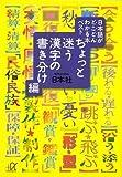 日本語がとことんわかる本ベスト ちょっと迷う漢字の書き分け編 (講談社+α文庫)