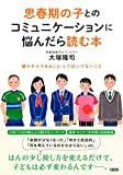 思春期の子とのコミュニケーションに悩んだら読む本 親だからできること・してはいけないこと (大和出版)