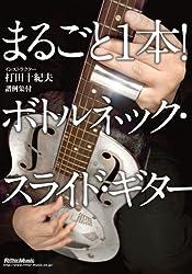 まるごと1本!ボトルネック・スライド・ギター[DVD]