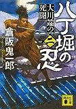 八丁堀の忍(二) 大川端の死闘 (講談社文庫)