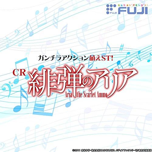 CR緋弾のアリア オリジナルサウンドトラック
