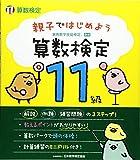 親子ではじめよう 算数検定11級