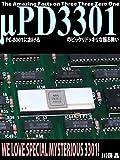 PC-8001におけるμPD3301のビックリドッキリな振る舞い