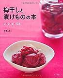 梅干しと漬けものの本 レシピ104 (マイライフシリーズ№794)