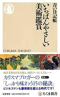 いちばんやさしい美術鑑賞 (ちくま新書) (ちくま新書 1349)