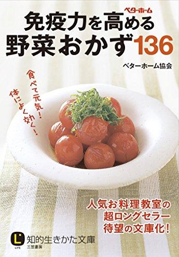免疫力を高める野菜おかず136 (知的生きかた文庫)