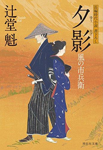 夕影 風の市兵衛 (祥伝社文庫) |...
