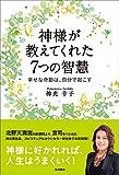 神様が教えてくれた7つの智慧 幸せな奇跡は、自分で起こす (角川書店単行本)