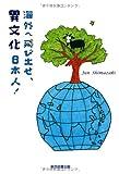 海外へ飛び出せ、異文化日本人!