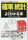 確率と統計がよくわかる本