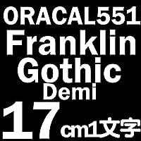 17センチ FranklinGothicDemi オラカル551 デカール 切文字シール カッティングシール カッティングステッカー マーキングフィルム カッティングデカール