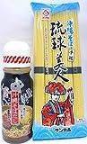 サン食品 沖縄そば琉球美人(10食分900g×1袋)&沖縄そばだし(黒)とんこつ味(15~18人前390g×1本)×1セット