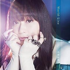 World-Line♪今井麻美のCDジャケット