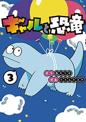 ギャルと恐竜(3) (ヤンマガKCスペシャル)