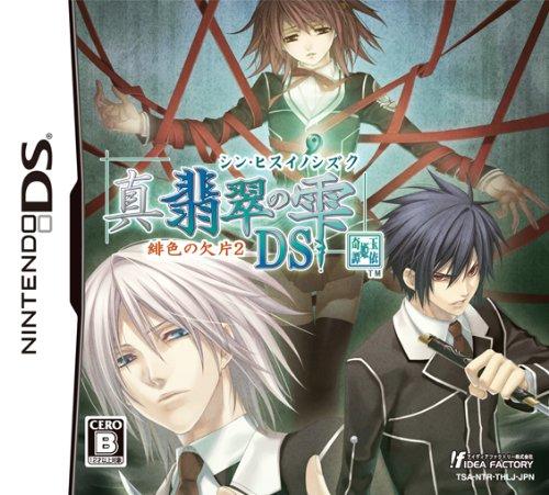 真・翡翠の雫 緋色の欠片2 DS (通常版) / アイディアファクトリー