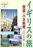 イギリスの旅「イングランド編」―歴史・文学・地誌をたずねて