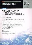 """医学のあゆみ Vol.230 no.04 2009 """"ミッドカイン"""" 機能解析から臨床応用へ"""