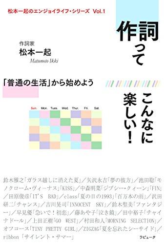 作詞ってこんなに楽しい!  「普通の生活」から始めよう (松本一起のエンジョイライフ・シリーズ Vol.1)
