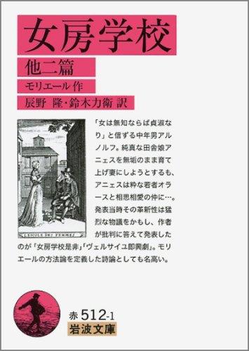 女房学校―他二篇 (岩波文庫 赤 512-1)の詳細を見る