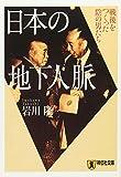 日本の地下人脈―戦後をつくった陰の男たち (祥伝社文庫) 画像