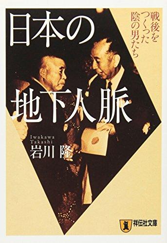 日本の地下人脈―戦後をつくった陰の男たち (祥伝社文庫)の詳細を見る