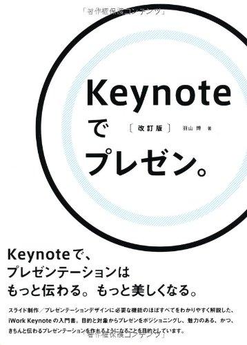 Keynoteでプレゼン。〔改訂版〕の詳細を見る