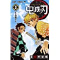 鬼滅の刃 3 (ジャンプコミックス)