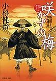 咲かずの梅 風烈廻り与力・青柳剣一郎 (祥伝社文庫) 画像
