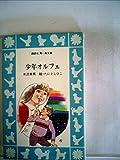 少年オルフェ (1981年) (講談社青い鳥文庫)