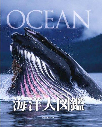海洋大図鑑-OCEAN- (DKブックシリーズ)の詳細を見る