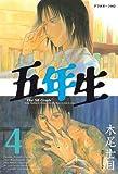 五年生(4) (アフタヌーンコミックス)