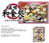 リーメント 満喫 和食処 日本の心は和食から  ノーマル全10種セット  ぷちサンプル