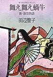 舞え舞え蝸牛―新・落窪物語 (文春文庫 た 3-13)