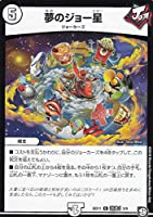 デュエルマスターズ DMBD11 改造J 3/9 夢のジョー星 (U アンコモン) ガチヤバ4!無限改造デッキセットDX!! ジョーのビッグバンGR (DMBD-11)