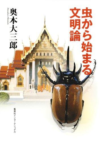 虫から始まる文明論 (知のトレッキング叢書)の詳細を見る