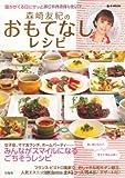 森崎友紀のおもてなしレシピ (e-MOOK)