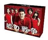 嘘の戦争 Blu-ray BOX[Blu-ray/ブルーレイ]
