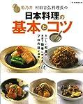 菊乃井村田吉弘料理長の日本料理の基本とコツ (別冊家庭画報)