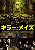 キラー・メイズ[DVD]